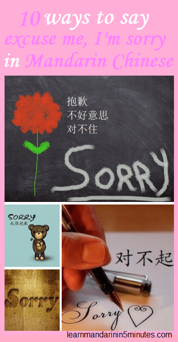 10 Ways To Say Excuse Me I Am Sorry In Mandarin Chinese Slang is sometimes difficult to pick up because the phrases don't always make sense when you first hear them. am sorry in mandarin chinese