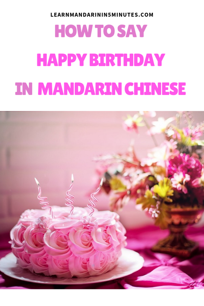 how to say happy birthday in mandarin chinese and more